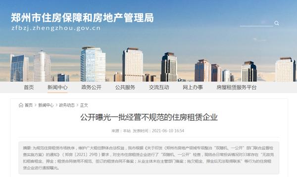 郑州曝光33家住房租赁企业:克扣租客押金、拖欠租金失联