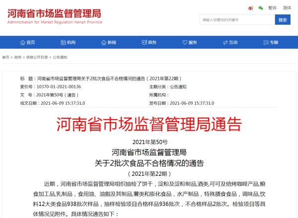 河南通告2批次食品不合格 郑州福尚商贸、郸城县胡集时代购物广场所售产品上榜
