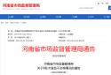 河南通告8批次食品不合格 新乡申旺商贸、浚县福莉隆副食品购物中心等商超上榜