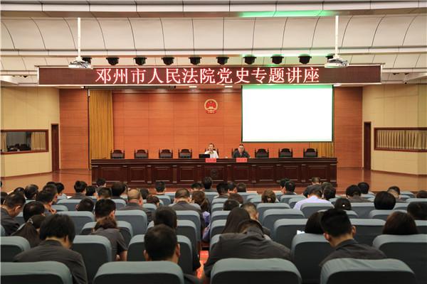 邓州市法院举办《传承红色基因 坚定四个自信》专题讲座