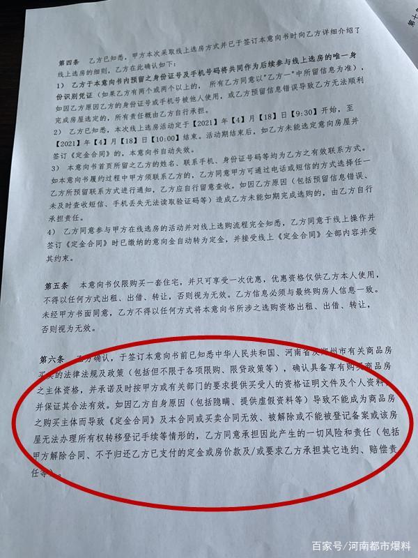 """""""我被郑州市雅颂居项目欺骗!""""被骗有购房资格,结果20万不退"""