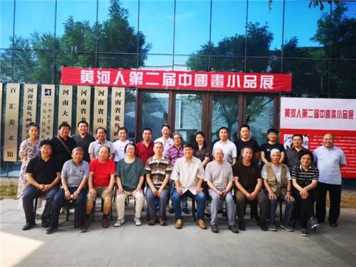 黄河人中国画小品新作展在河南大观美术馆开幕