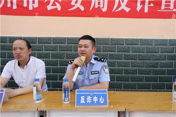 邓州市公安局开展反诈宣传进校园活动