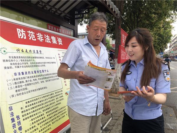 内乡县法院开展防范和处置非法集资普法宣传活动