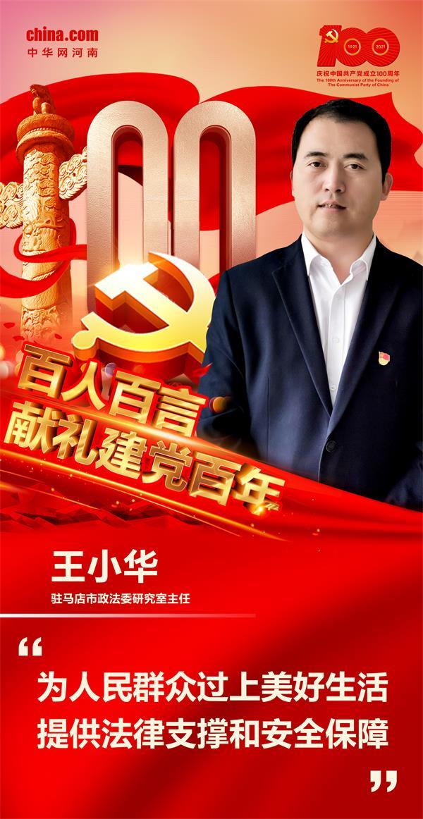 【百人百言·献礼建党百年】王小华:为人民群众过上美好生活提供法律支撑和安全保障
