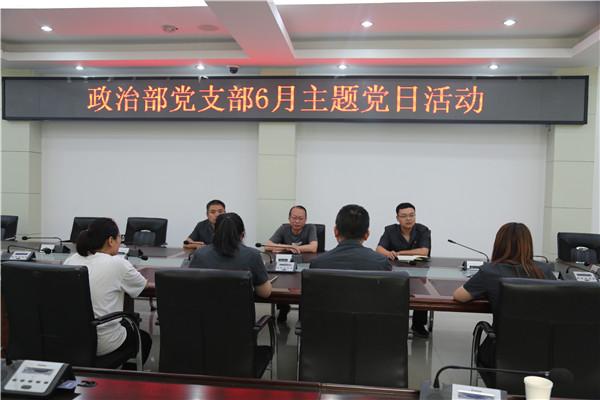 镇平县法院政治部党支部扎实开展主题党日活动