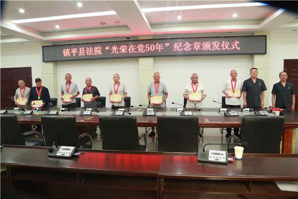 """镇平县法院举行""""光荣在党50年""""纪念章颁发仪式"""