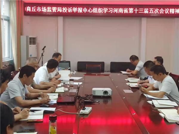商丘市场监管局投诉举报中心集体学习 河南省十三届五次会议精神