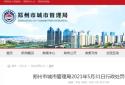 郑州兴源置业因超越资质等级从事房地产开发经营违规被罚款20万元