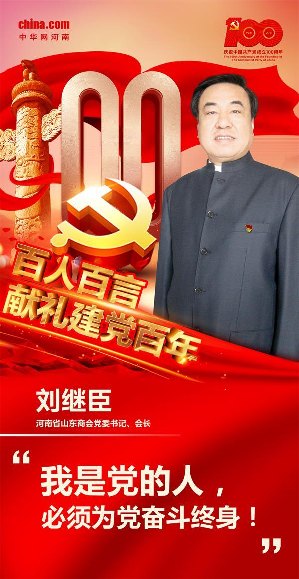 【百人百言·献礼建党百年】刘继臣:为党的事业奋斗终身!
