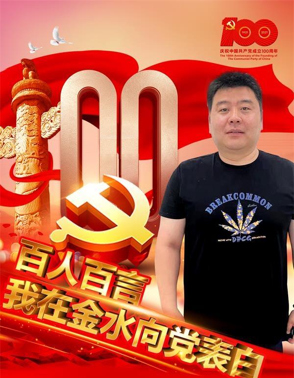 王帅亮:汇聚党员力量,共筑中国梦