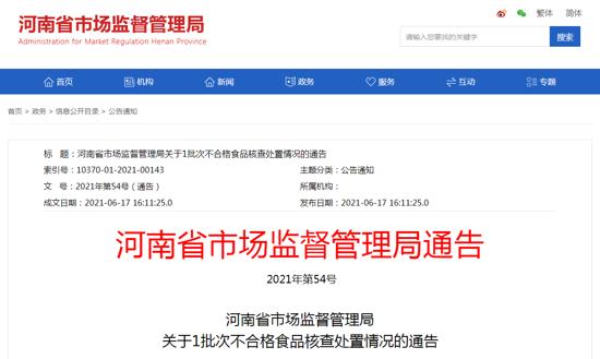 商丘市泗洪大薯兄食品有限公司一批次不合格食品核查处置情况的通告
