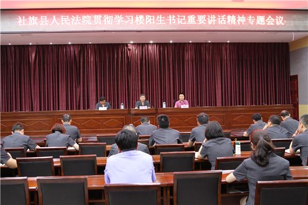 社旗县法院召开专题会议深入学习贯彻楼阳生、刘跃进同志重要讲话精神