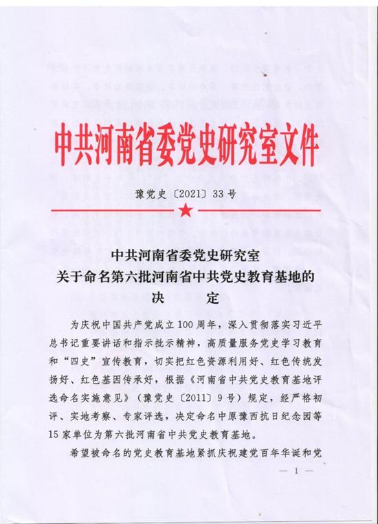 中原豫西抗日纪念园荣获第六批河南省中共党史教育基地的称号