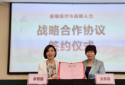 童瞳医疗与高新人力签订战略合作协议