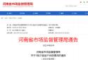 河南通告3批次食品不合格 郑州乐宜购商贸等三家商超所售产品上榜
