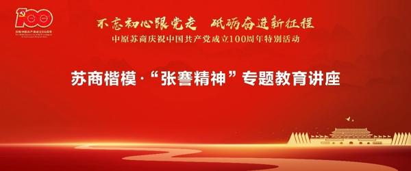 """【苏商楷模】中原苏商举办""""张謇精神""""专题教育讲座"""