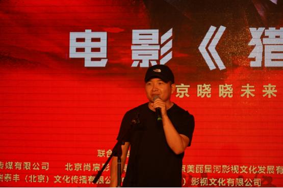 电影《猎枪》首映礼在拍摄地河南泌阳县举行