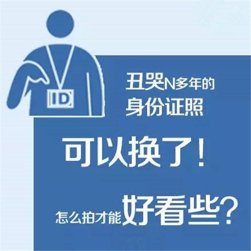 来自社旗公安的提醒:这一份身份证24小时自助办理指南请收好!