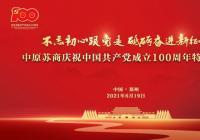 【苏商向党】中原苏商举办庆祝建党百年华诞特别活动