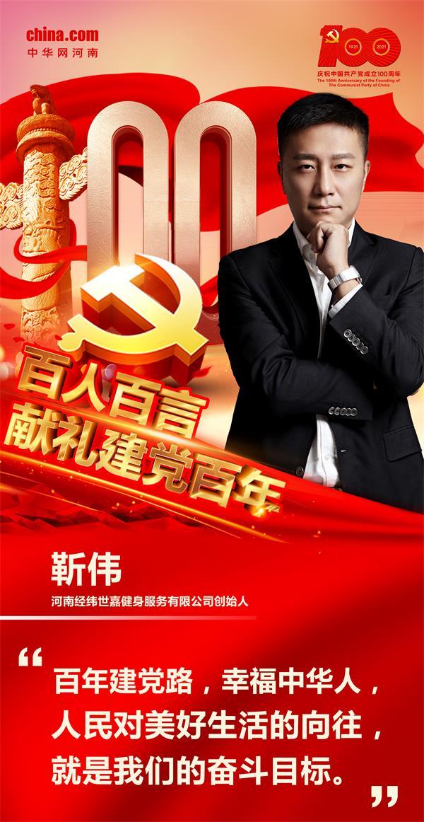 【百人百言·献礼建党百年】靳伟:百年建党路 幸福中华人
