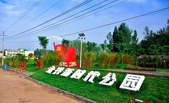 """正阳永兴镇:赵庙村""""四抓四促""""打造宜居环境"""
