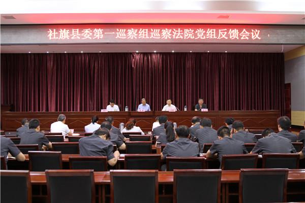 社旗县委第一巡察组召开巡察县法院党组反馈会议
