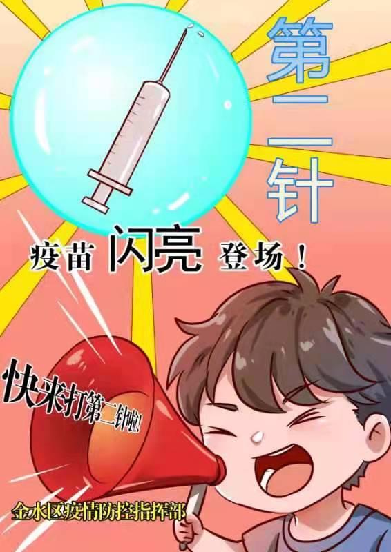 快来接种第二针新冠疫苗啦!郑州市金水区接种点名单公布!