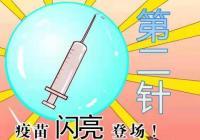 快来接种第二针新冠疫苗啦! 郑州市金水区接种点名单公布!