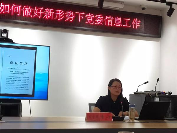 """商丘市委网信办举办""""做好新形势下党委信息工作""""专题培训会"""
