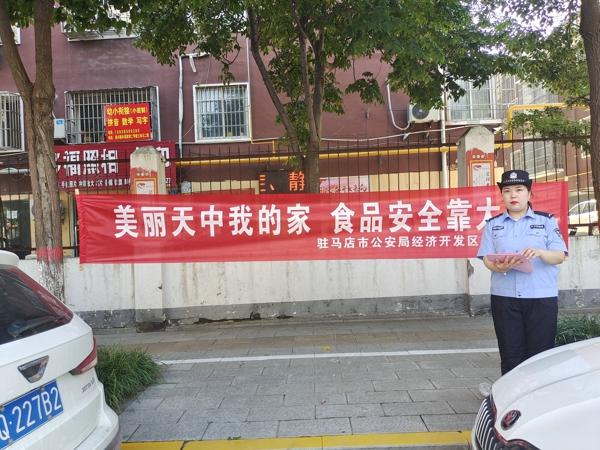 驻马店市经济开发区公安分局开展食品安全宣传活动