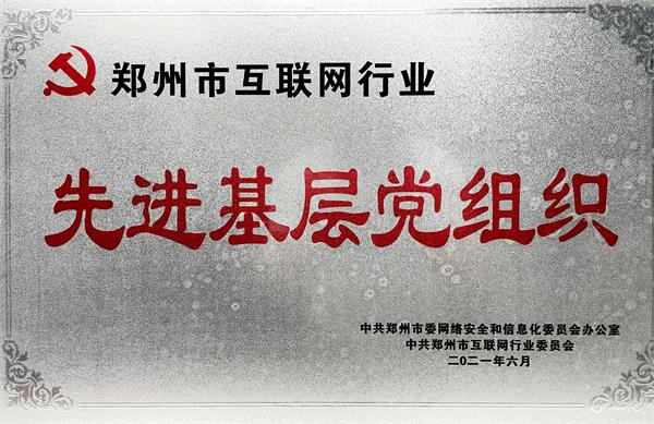 """中共中华网河南频道党支部荣获""""2021年度郑州市互联网行业党建先进基层党组织"""""""