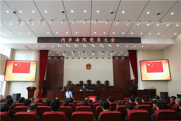 内乡县法院召开全体党员大会