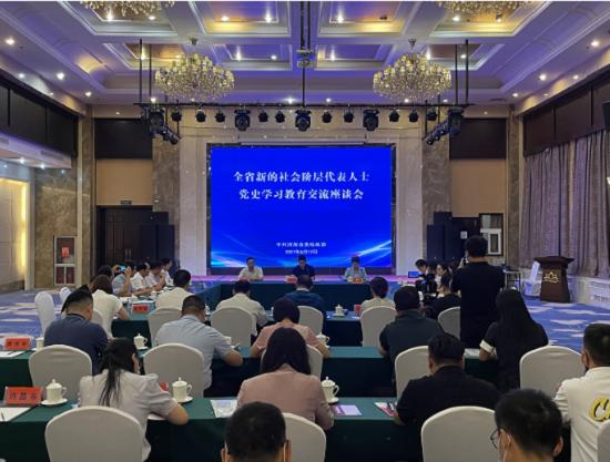 河南省委统战部在全省新的社会阶层人士中开展党史学习教育