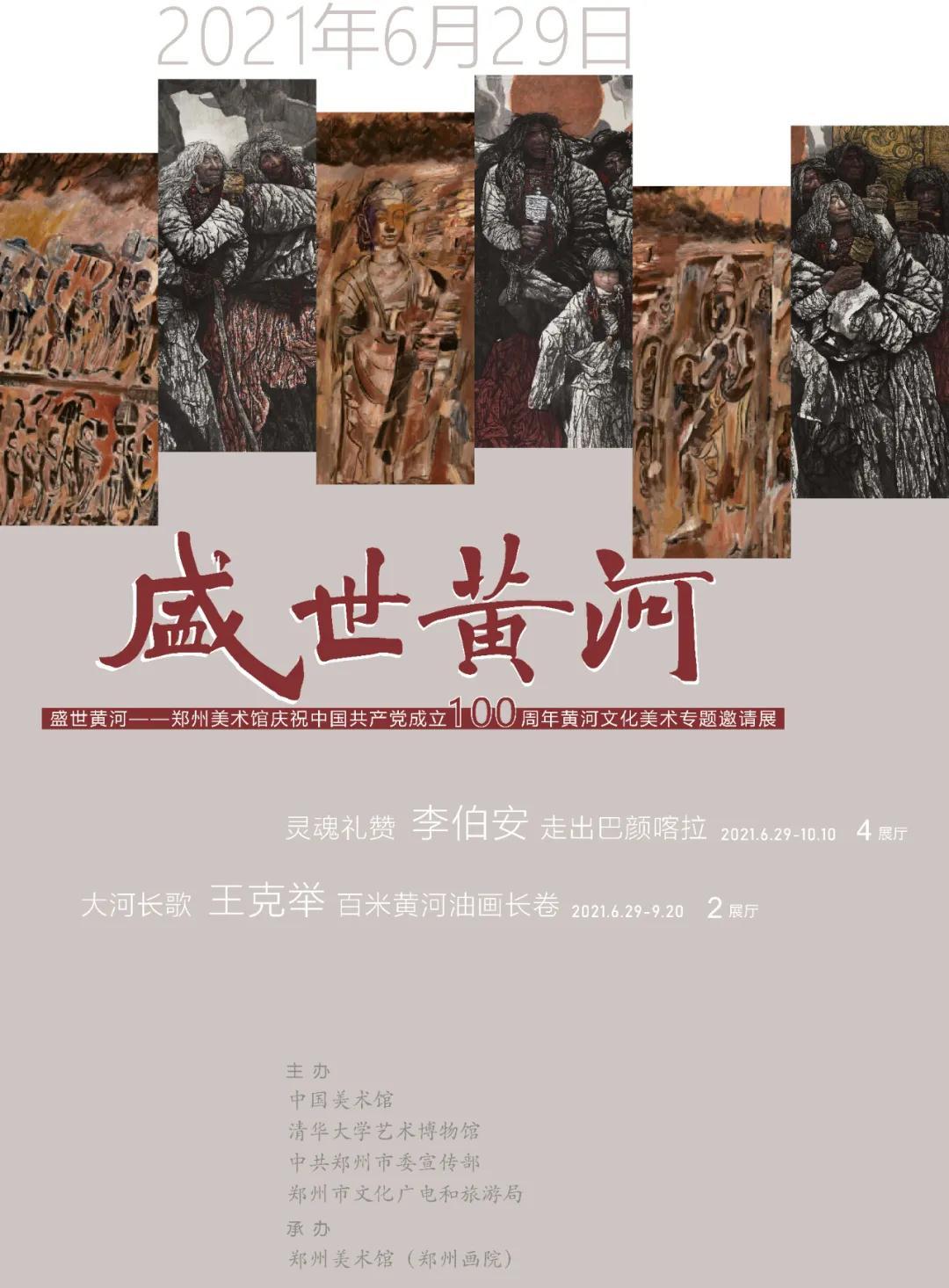 盛世黄河——郑州美术馆庆祝中国共产党成立100周年黄河文化美术专题邀请展将于6月29日正式开幕