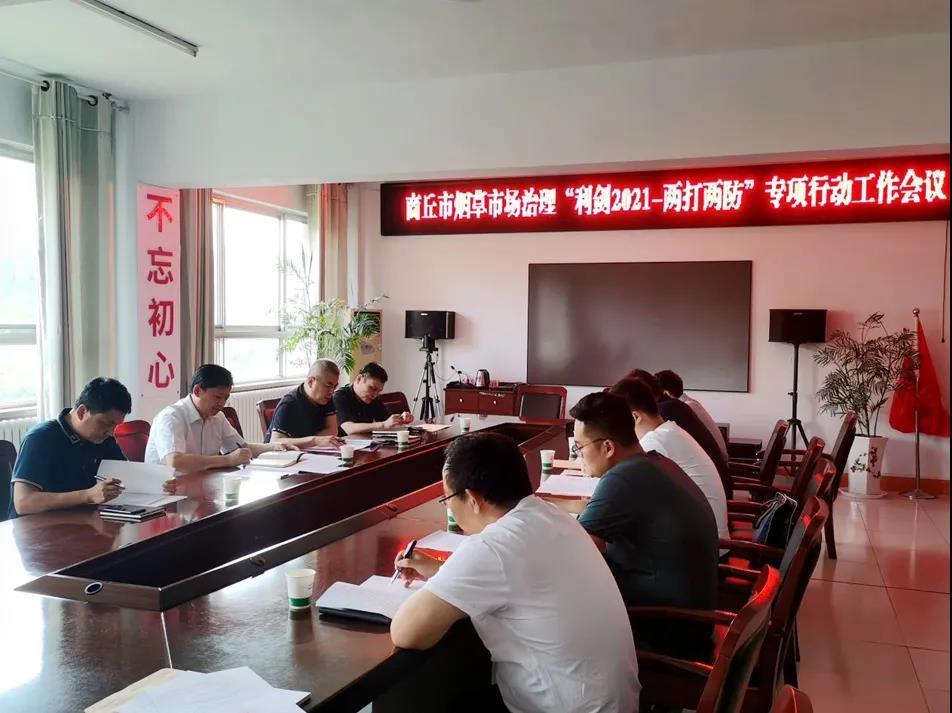 """商丘市召开烟草市场治理""""利剑2021—两打两防""""专项行动工作会"""