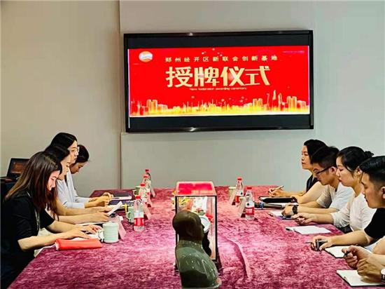 郑州经开区再添新阶层人士统战工作创新实践基地