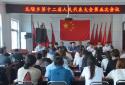 邓州市龙堰乡召开第十二届人民代表大会第五次会议