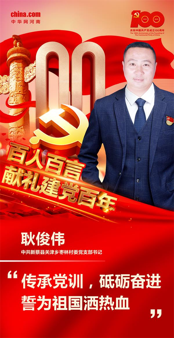【百人百言·献礼建党百年】耿俊伟:传承党训,誓为祖国洒热血