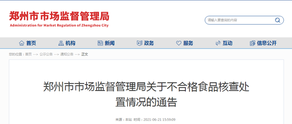 郑州市市场监督管理局发布5批次不合格食品核查处置情况的通告 郑州麦丰食品、龙润食品等公司产品上榜