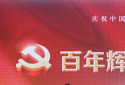 """郑州开展""""e心向党""""短视频征集展播活动"""