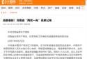 新密伏羲山景区李松辰荣获河南省优秀共产党员称号
