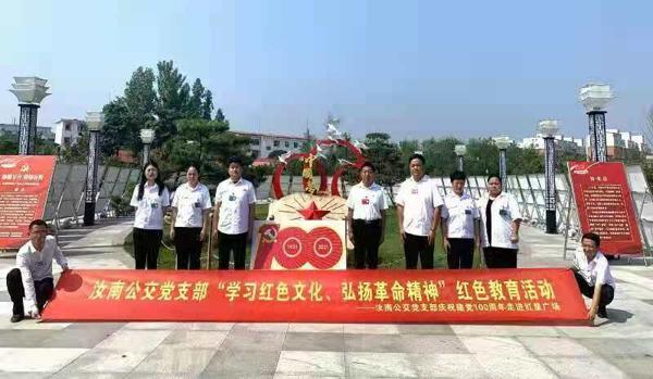 """汝南公交开展""""学习红色文化,弘扬革命精神""""红色教育活动"""