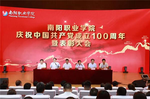 南阳职业学院隆重召开庆祝中国共产党成立100周年暨表彰大会