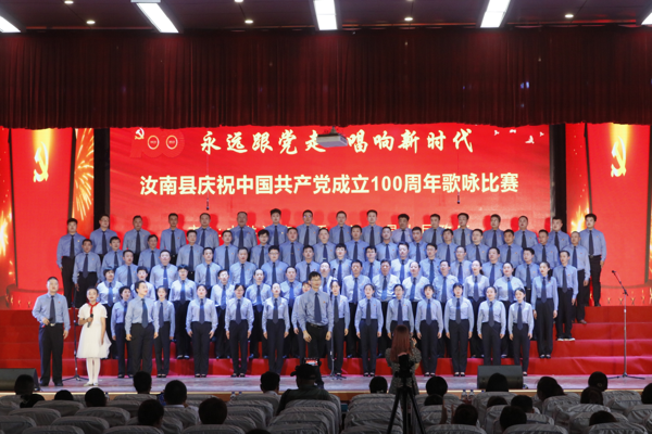 汝南县人民检察院在汝南县委庆祝中国共产党成立100周年歌咏比赛上荣获二等奖