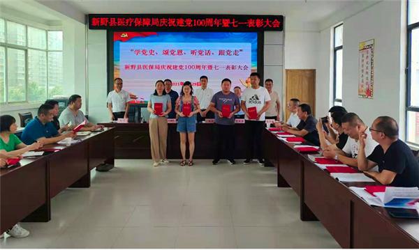新野县医保局召开庆祝建党100周年暨七一表彰大会