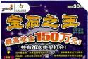 """南阳体彩中心:80后喜中""""宝石之王""""3万元"""