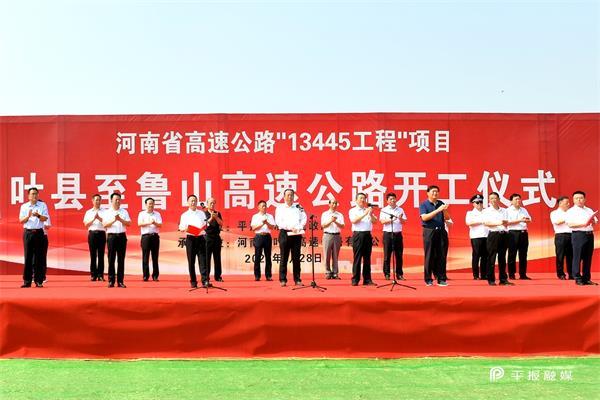 叶县至鲁山高速公路开工 张雷明下达开工令