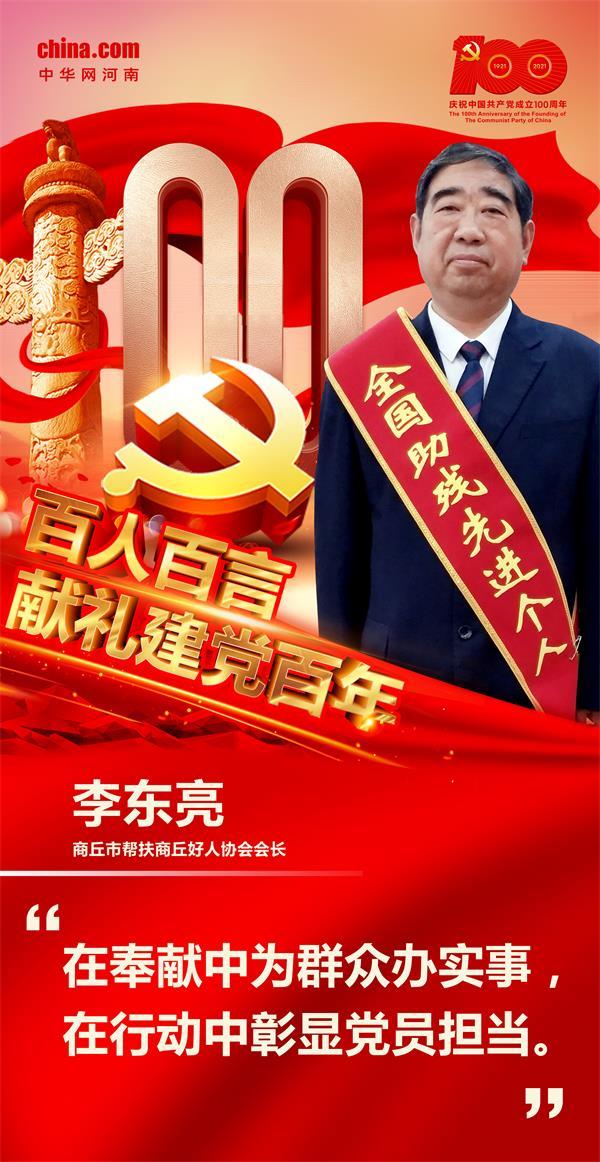 【百人百言·献礼建党百年】李东亮:在奉献中为群众办实事,在行动中彰显党员担当。