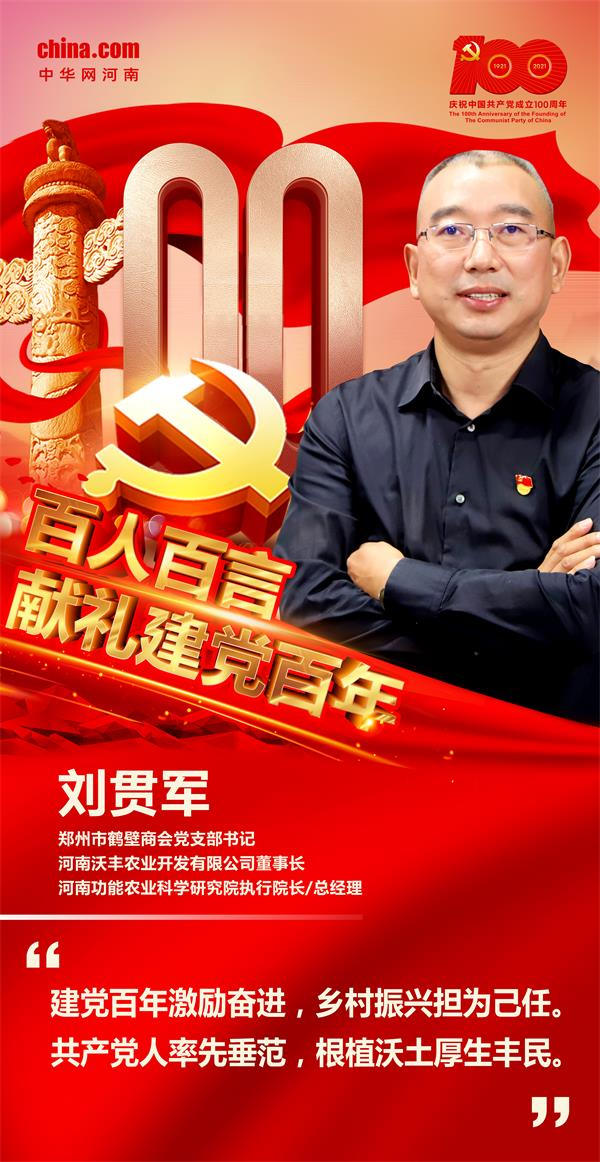 【百人百言·献礼建党百年】刘贯军:发挥党员带头作用 助力乡村振兴